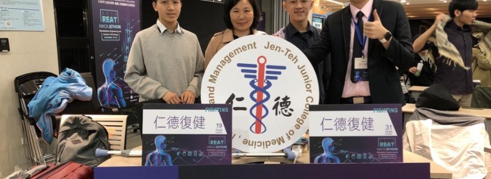 2018全球學生創新挑戰賽與復健工程與輔具科技黑客松競賽榮獲設計實作組第二名