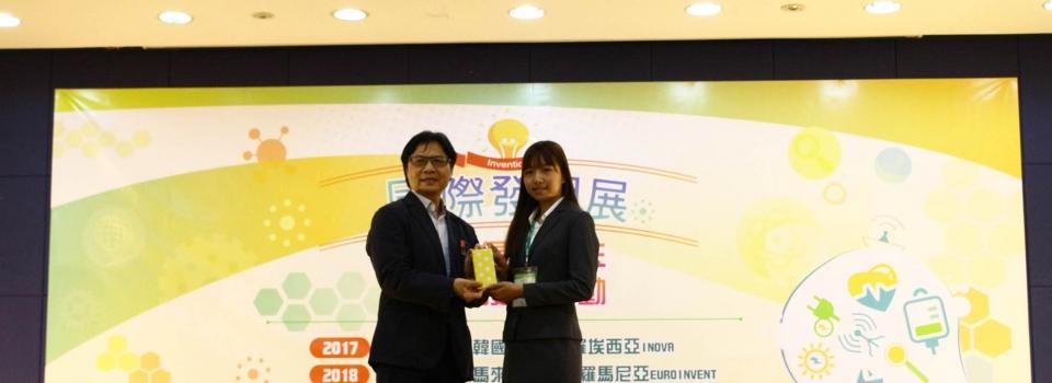 教育部2018 國際發明展金牌學生接見表揚大會
