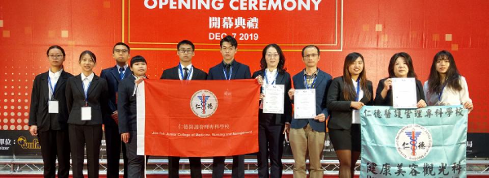 本校復健科及健康美容觀光科師生參加2019高雄國際發明暨設計展獲一金二銀佳績。