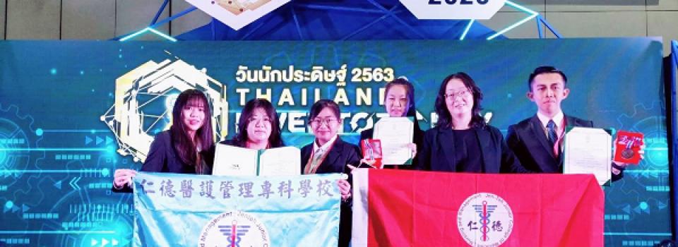 本校復健科與健美觀光科師生參加2020泰國國際發明展,獲得一金二銅與香港頒發特別獎